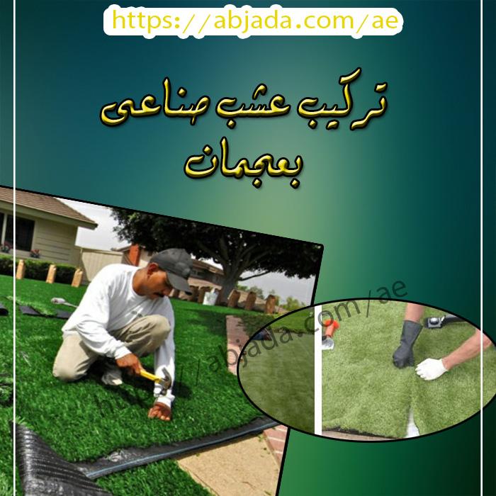تركيب عشب صناعى بعجمان