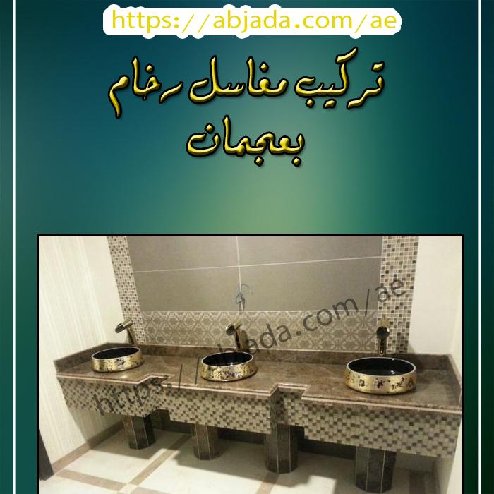 تركيب مغاسل رخام بعجمان