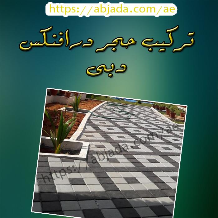 تركيب حجر درانفكس دبي