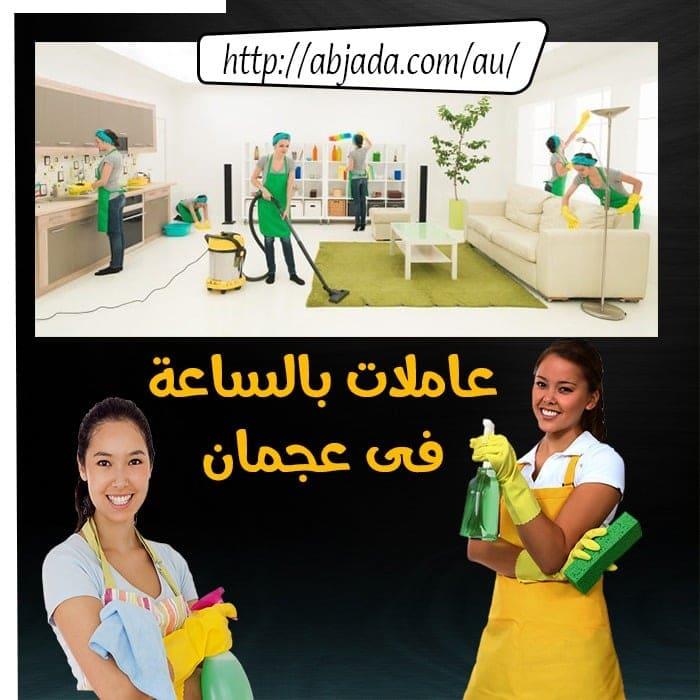 عاملات نظافة بالساعة في عجمان - خادمات نظافة بالساعة فى عجمان