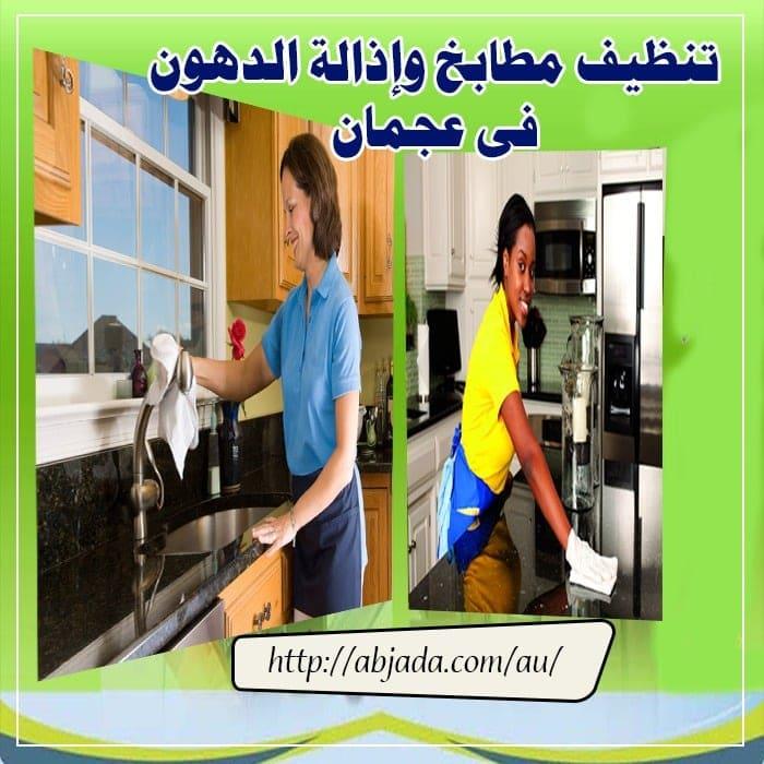 تنظيف مطابخ وإذالة الدهون في عجمان - تطهير و تلميع ارضيات مطاعم بعجمان