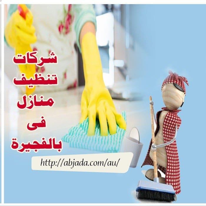 شركات تنظيف منازل فى الفجيرة