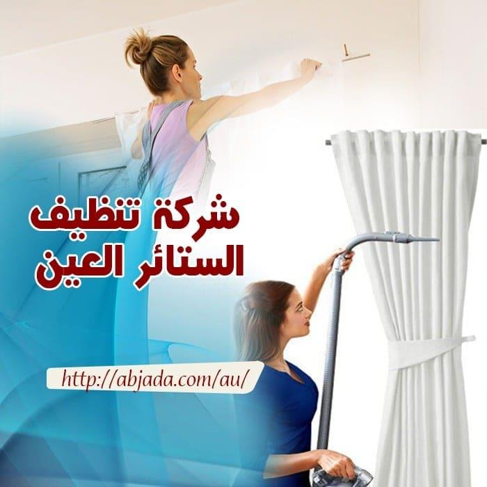 شركات تنظيف الستائر بالعين