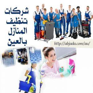شركات تنظيف المنازل بالعين