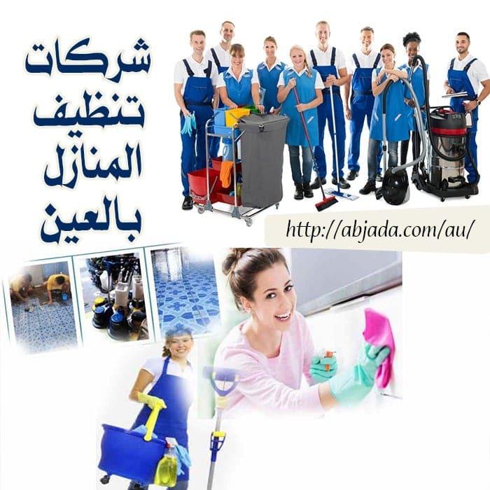 شركة تنظيف المنازل العين