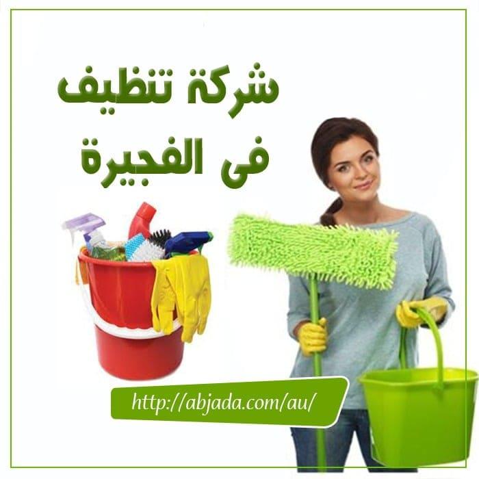 شركة تنظيف فى الفجيرة