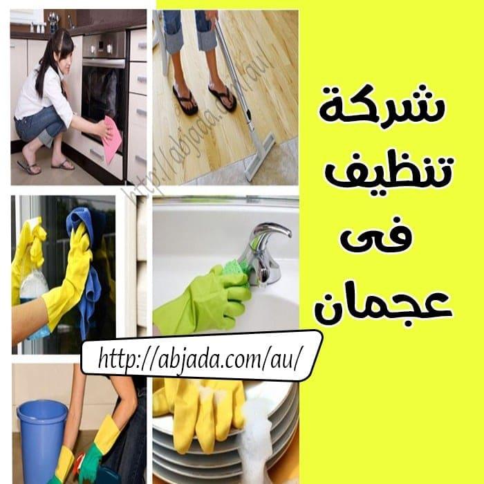 افضل شركات تنظيف منازل في عجمان - ارخص شركات تعقيم مفروشات فى عجمان