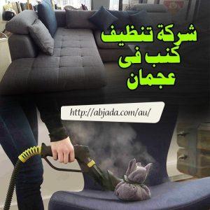 شركة تنظيف كنب فى عجمان