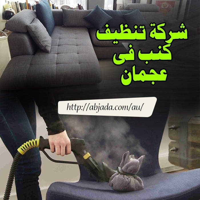 تنظيف كنب فى عجمان - تعقيم غنفات بالبخار بعجمان