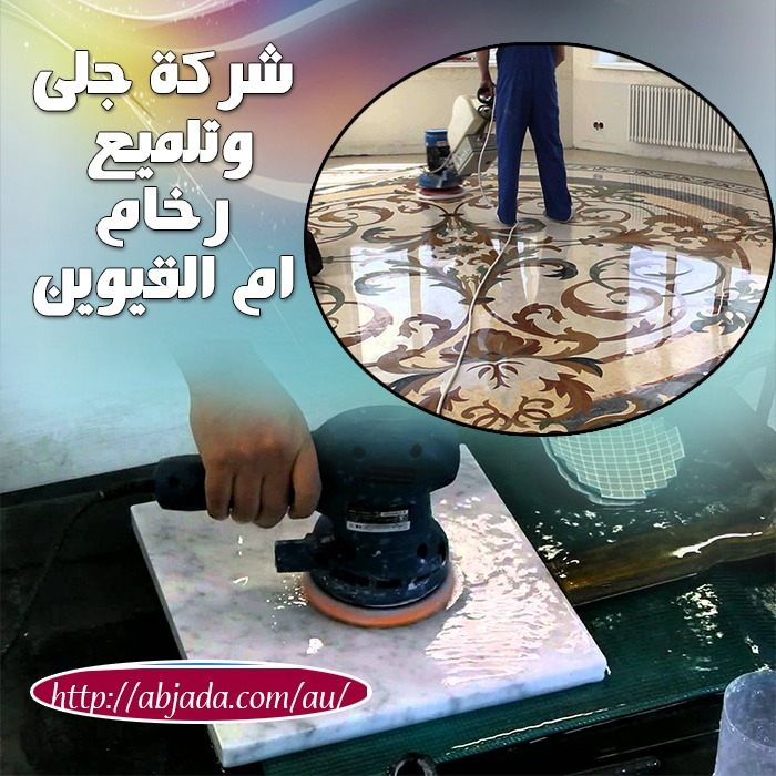 جلى رخام بالكريستال ام القيوين - تلميع الجرانيت بالكاشى ام القيوين