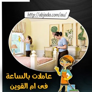 عاملات نظافة بالساعة في ام القيوين