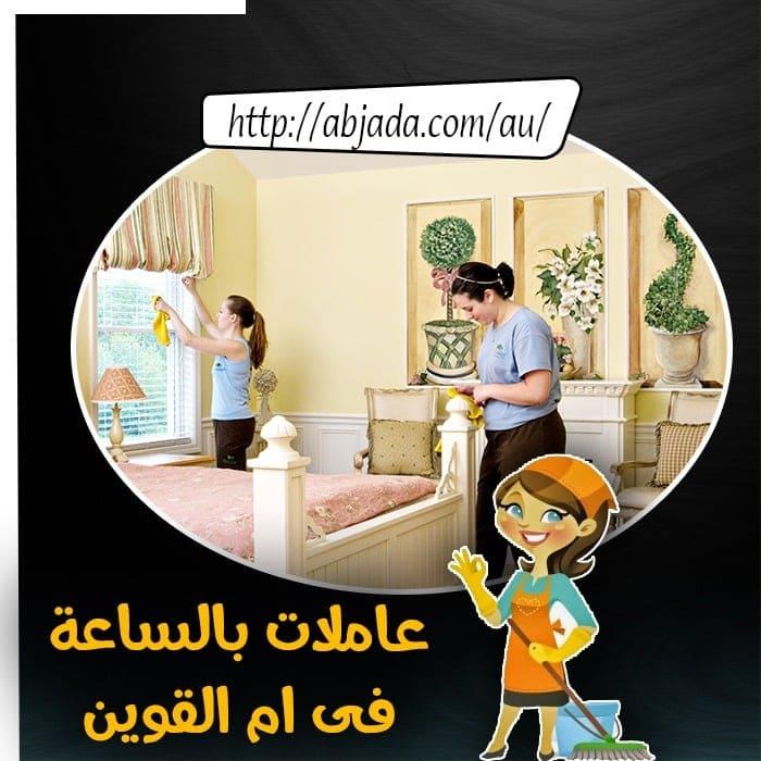 عاملات نظافة بنظام بالساعة فى ام القيوين - خادمات منازل بنظام الساعة ام القيوين