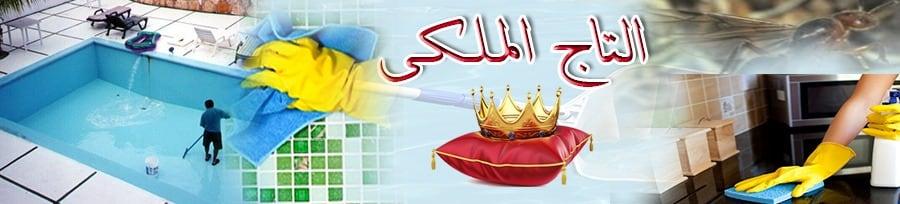 التاج الملكى   0567410494 – 0569417147