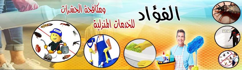 الفؤاد  0501806368