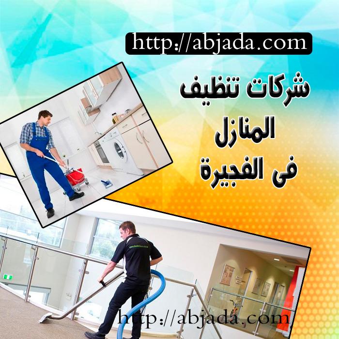 شركات تنظيف المنازل في الفجيرة