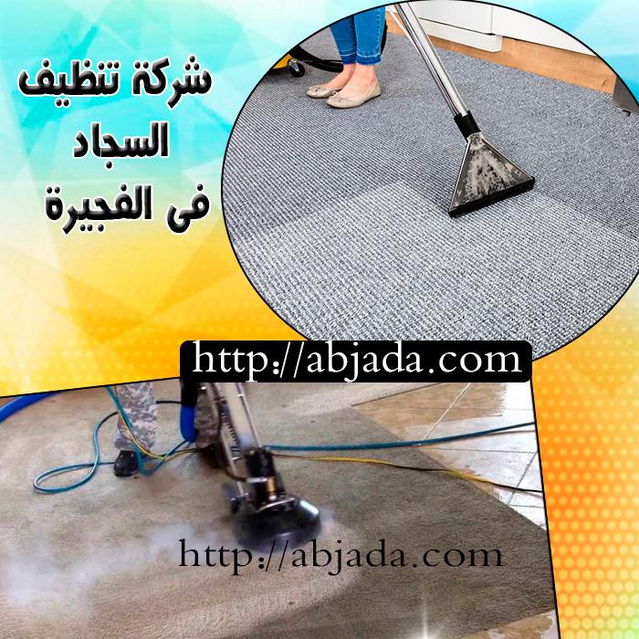 شركة تنظيف السجاد في الفجيرة 0543690242