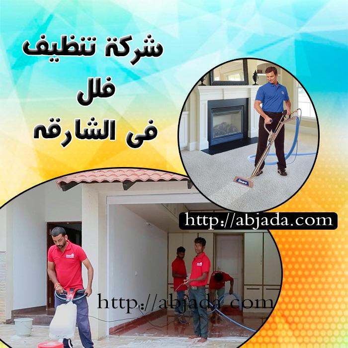 شركة تنظيف فلل الشارقة  0543690242
