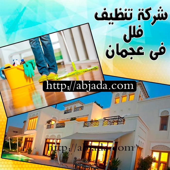 شركة تنظيف فلل عجمان 0543690242