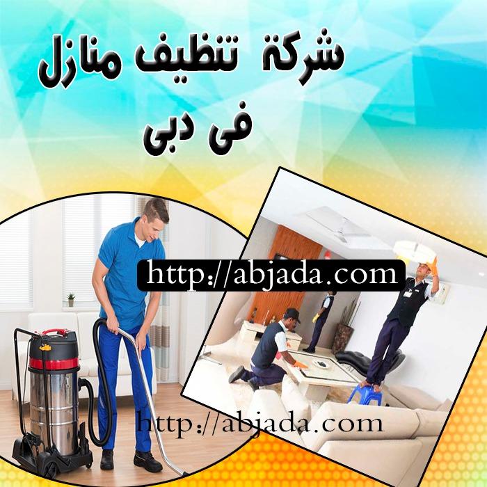 شركة تنظيف منازل دبي  0543690242
